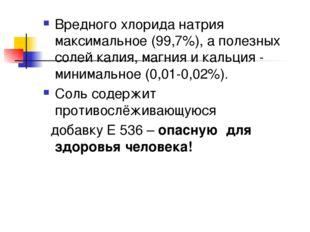 Вредного хлорида натрия максимальное (99,7%), а полезных солей калия, магния
