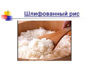 Шлифованный рис