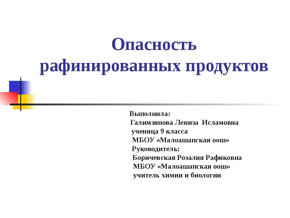 Опасность рафинированных продуктов Выполнила: Галимзянова Лениза Исламовна у...
