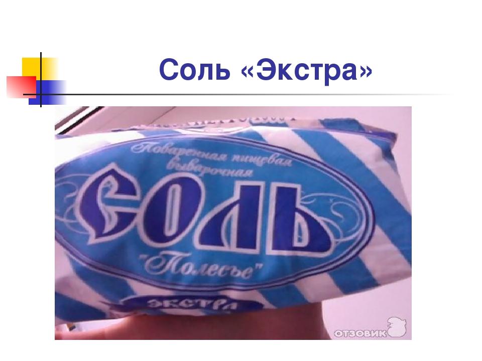 Соль «Экстра»
