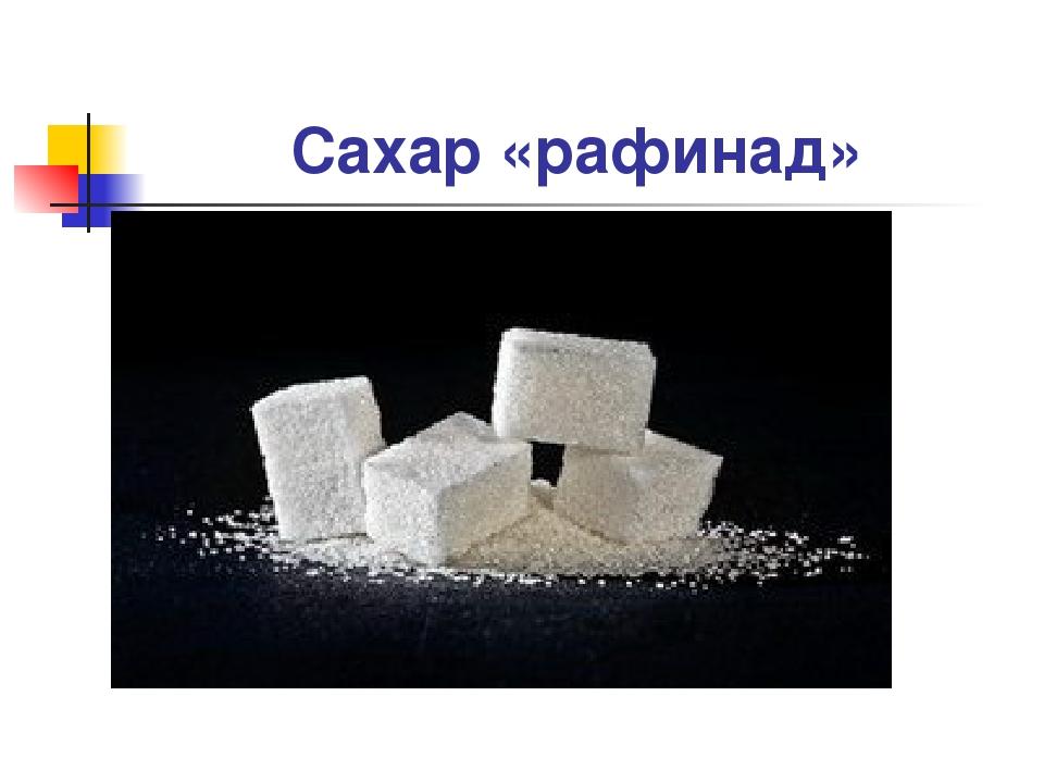 Сахар «рафинад»