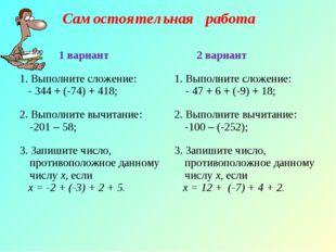 Самостоятельная работа 1 вариант 2 вариант 1. Выполните сложение: - 344 + (