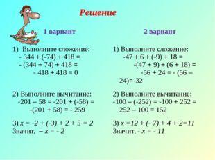 Решение 1 вариант2 вариант 1) Выполните сложение: - 344 + (-74) + 418 = - (3