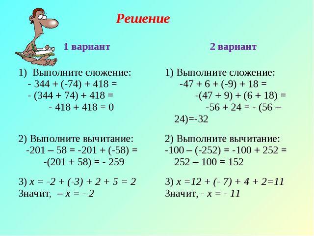Решение 1 вариант2 вариант 1) Выполните сложение: - 344 + (-74) + 418 = - (3...