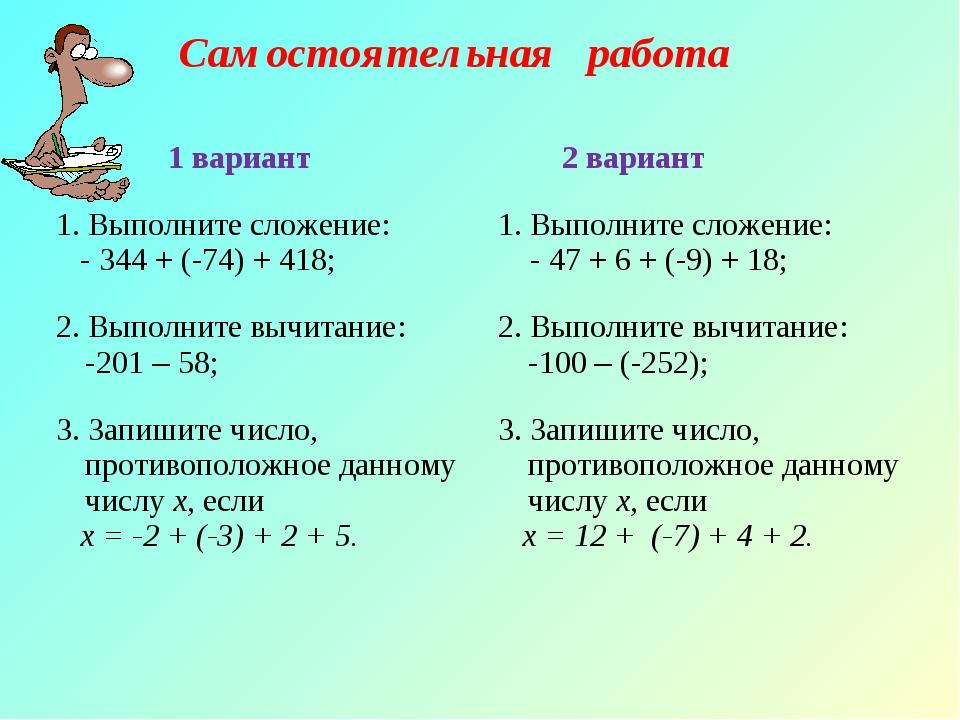 Самостоятельная работа 1 вариант 2 вариант 1. Выполните сложение: - 344 + (...