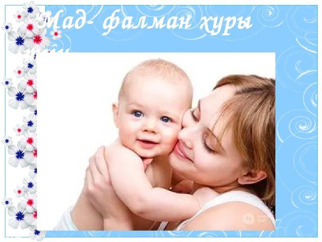 Мад- фалман хуры тын. http://linda6035.ucoz.ru/