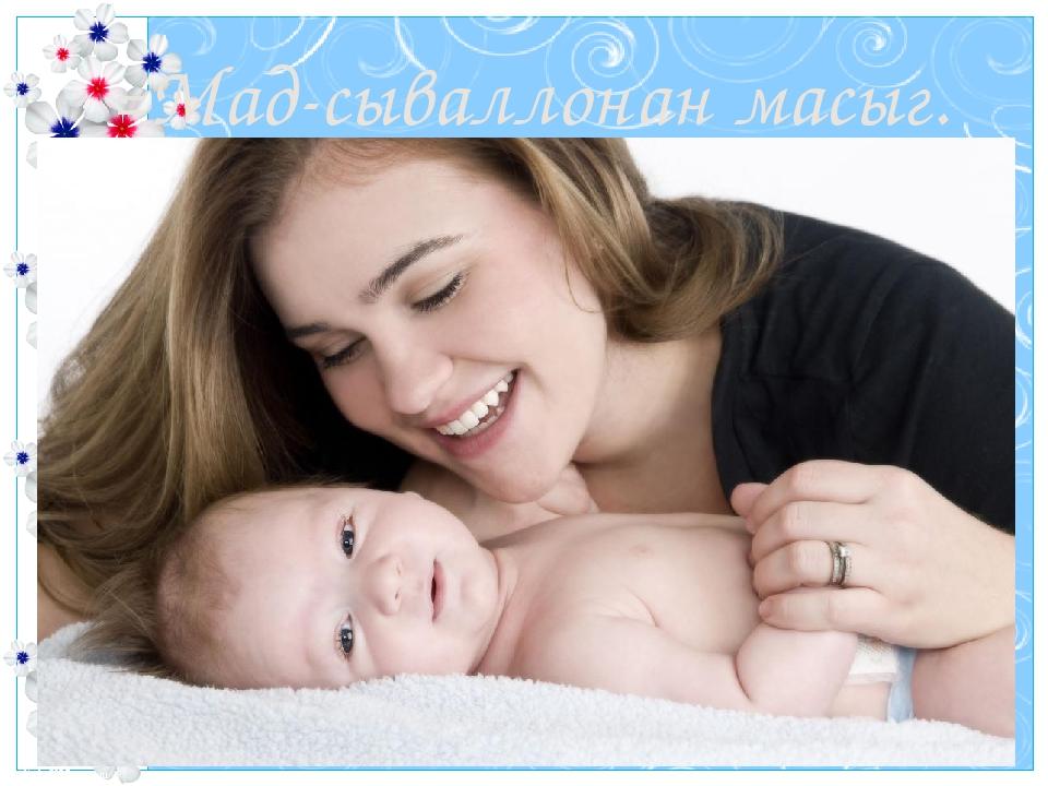 =Мад-сываллонан масыг. http://linda6035.ucoz.ru/