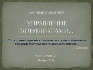 Тот, кто умеет управиться с конфликтами путем их признания и регуляции, берет