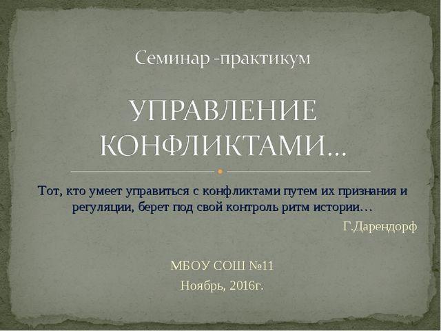 Тот, кто умеет управиться с конфликтами путем их признания и регуляции, берет...