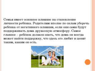 Семья имеет основное влияние на становление личности ребёнка. Родителям вполн