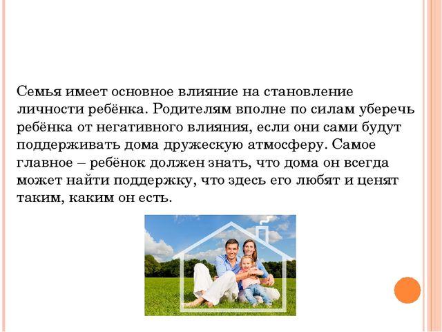 Семья имеет основное влияние на становление личности ребёнка. Родителям вполн...