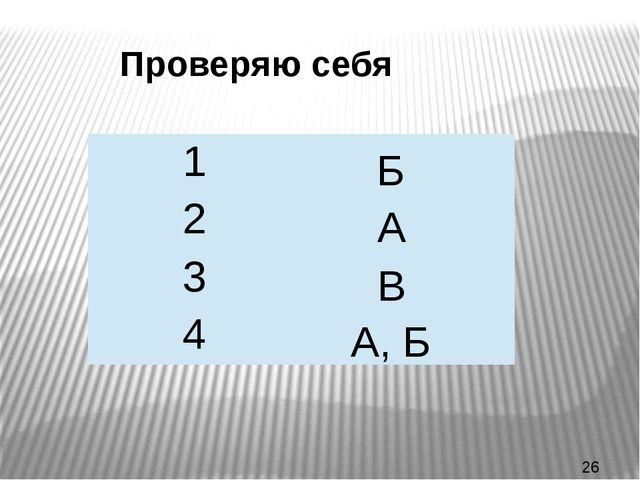 Проверяю себя Б А В А, Б 1 2 3 4