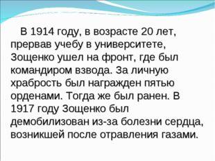 В 1914 году, в возрасте 20 лет, прервав учебу в университете, Зощенко ушел н
