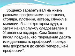 Зощенко зарабатывал на жизнь разными профессиями: сапожника, столяра, плотни