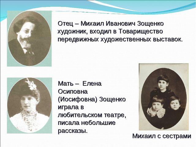 Отец – Михаил Иванович Зощенко художник, входил в Товарищество передвижных ху...