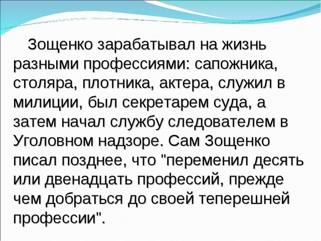 Зощенко зарабатывал на жизнь разными профессиями: сапожника, столяра, плотни...