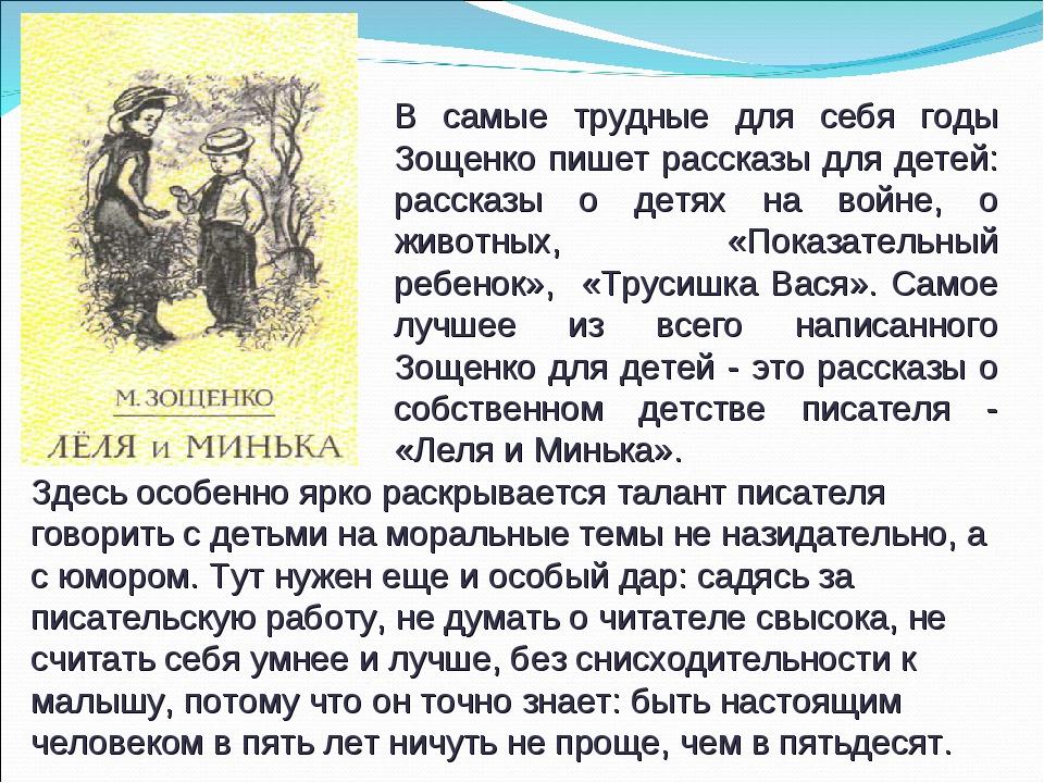 В самые трудные для себя годы Зощенко пишет рассказы для детей: рассказы о де...
