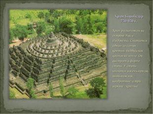 Храм Боробудур 750-850 г. Храм расположен на острове Ява в Индонезии. Считает