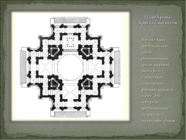 План Храма Христа Спасителя В плане Храм представляет собой равноконечный кре...