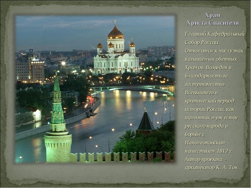 Храм Христа Спасителя Главный Кафедральный Собор России. Относится к числу та...
