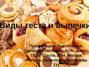 Виды теста и выпечки Презентацию подготовила: Сорокина Светлана, 7 «А» класс