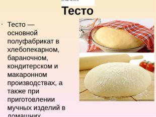 Тесто — основной полуфабрикат в хлебопекарном, бараночном, кондитерском и ма