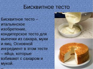 Бисквитное тесто Бисквитное тесто – итальянское изобретение, кондитерское тес
