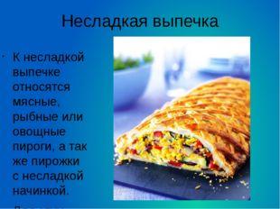 Несладкая выпечка К несладкой выпечке относятся мясные, рыбные или овощные пи