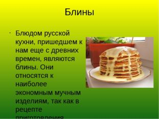 Блины Блюдом русской кухни, пришедшем к нам еще с древних времен, являются бл