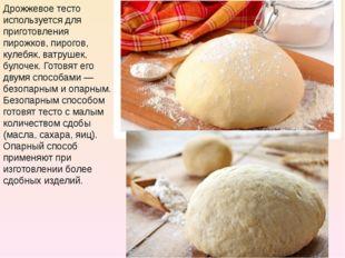 Дрожжевое тесто используется для приготовления пирожков, пирогов, кулебяк, в