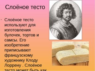 Слоёное тесто Слоёное тесто используют для изготовления булочек, тортов и сам