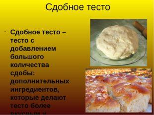Сдобное тесто Сдобное тесто – тесто с добавлением большого количества сдобы:
