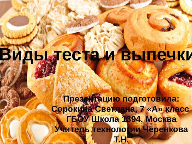 Виды теста и выпечки Презентацию подготовила: Сорокина Светлана, 7 «А» класс...