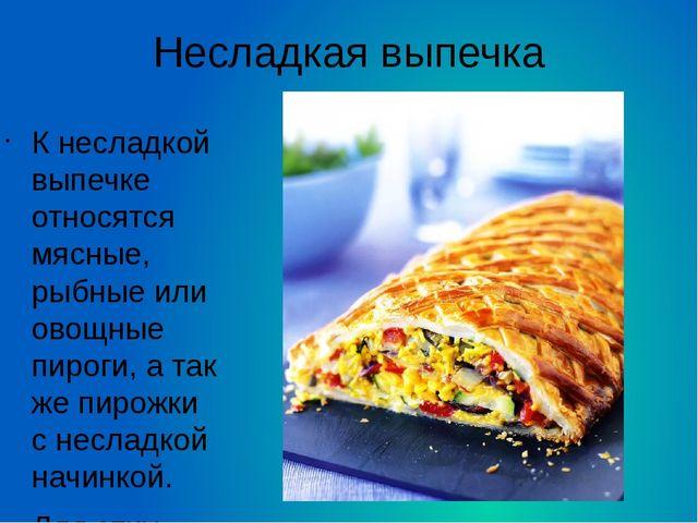 Несладкая выпечка К несладкой выпечке относятся мясные, рыбные или овощные пи...