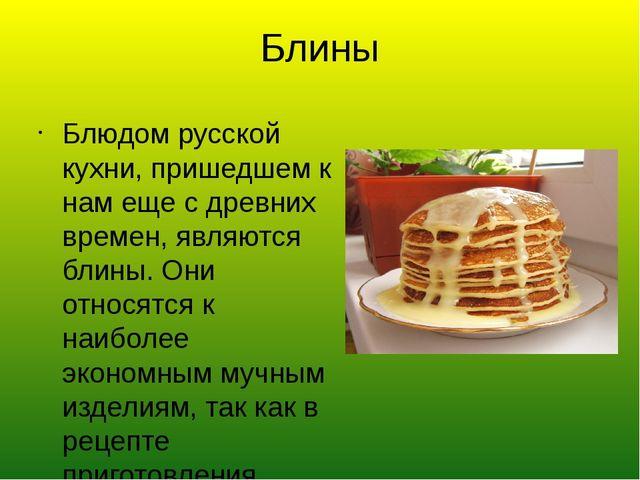 Блины Блюдом русской кухни, пришедшем к нам еще с древних времен, являются бл...