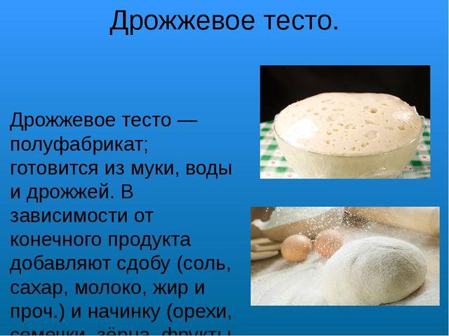 Дрожжевое тесто. Дрожжевое тесто — полуфабрикат; готовится из муки, воды и др...
