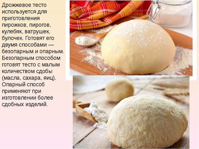 Дрожжевое тесто используется для приготовления пирожков, пирогов, кулебяк, в...