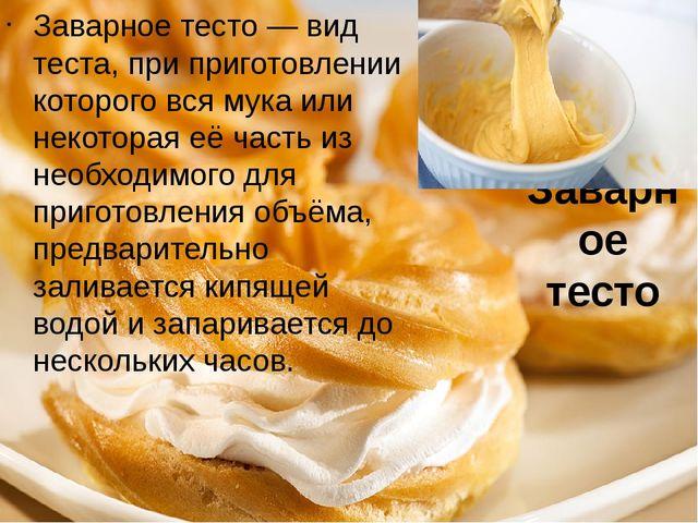Заварное тесто Заварное тесто — вид теста, при приготовлении которого вся мук...