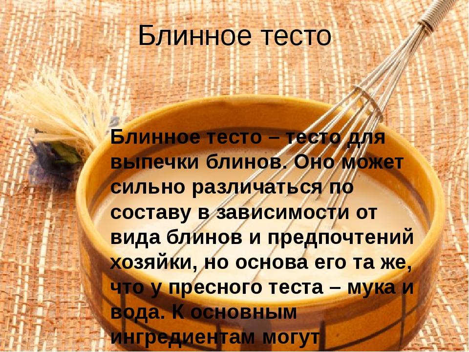 Блинное тесто Блинное тесто – тесто для выпечки блинов. Оно может сильно разл...