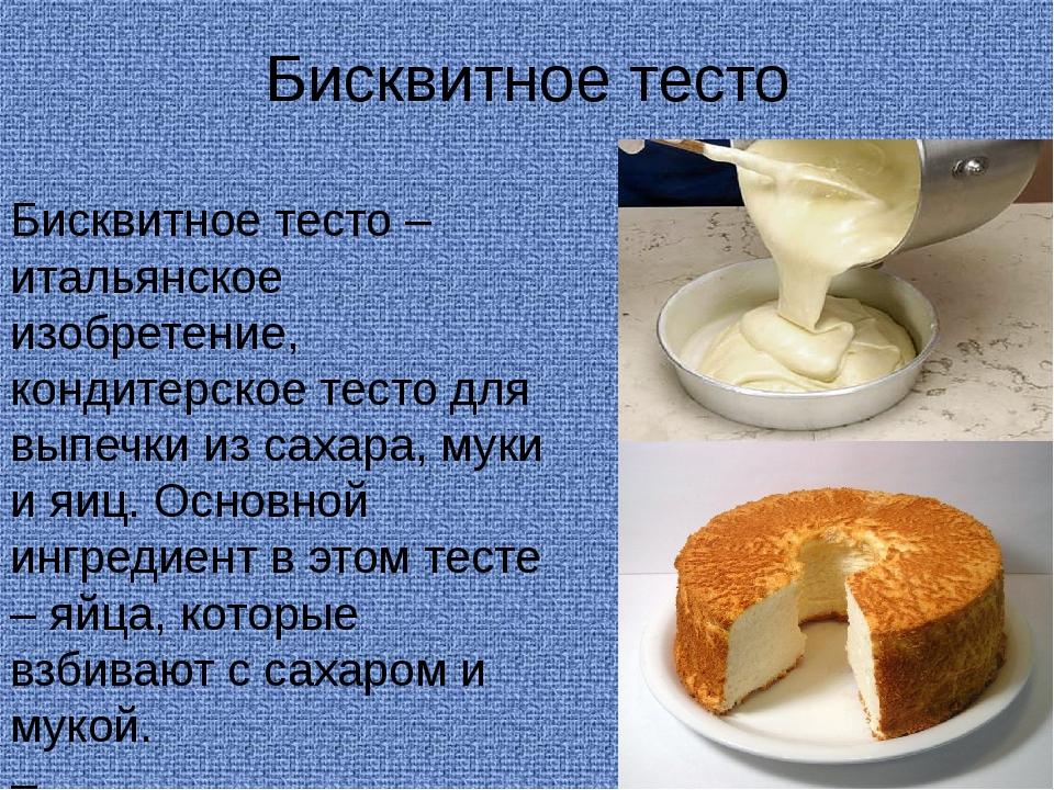 Бисквитное тесто Бисквитное тесто – итальянское изобретение, кондитерское тес...