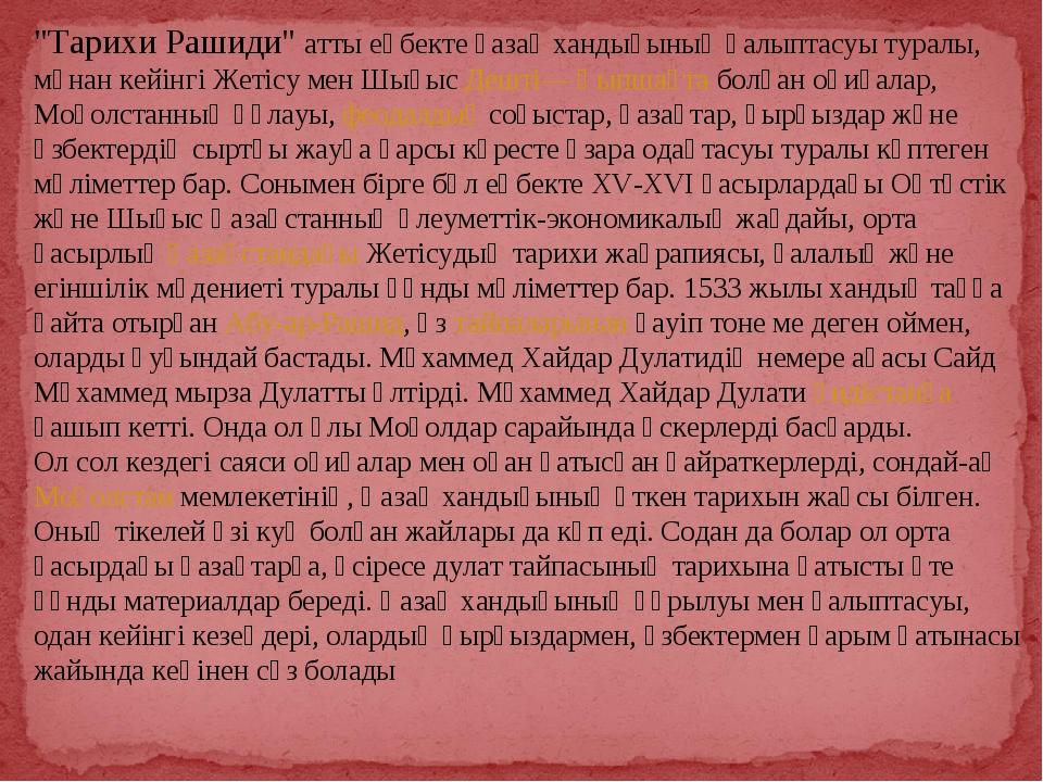 """""""Тарихи Рашиди"""" атты еңбекте қазақ хандығының қалыптасуы туралы, мұнан кейінг..."""