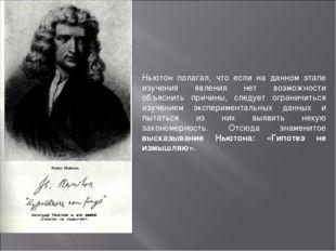 Ньютон полагал, что если на данном этапе изучения явления нет возможности объ