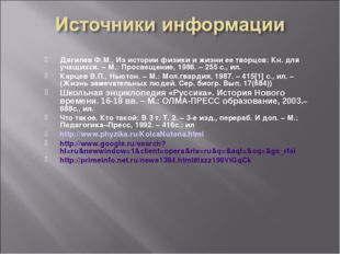 Дягилев Ф.М., Из истории физики и жизни ее творцов: Кн. для учащихся. – М.: П