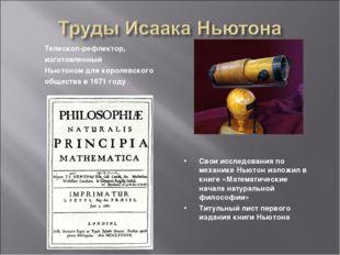 Телескоп-рефлектор, изготовленный Ньютоном для королевского общества в 1671 г
