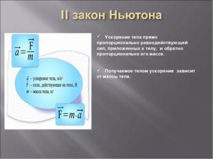 Ускорение тела прямо пропорционально равнодействующей сил, приложенных к тел