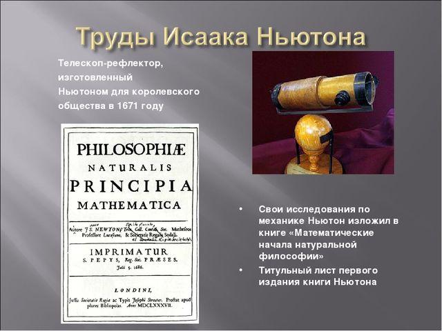 Телескоп-рефлектор, изготовленный Ньютоном для королевского общества в 1671 г...