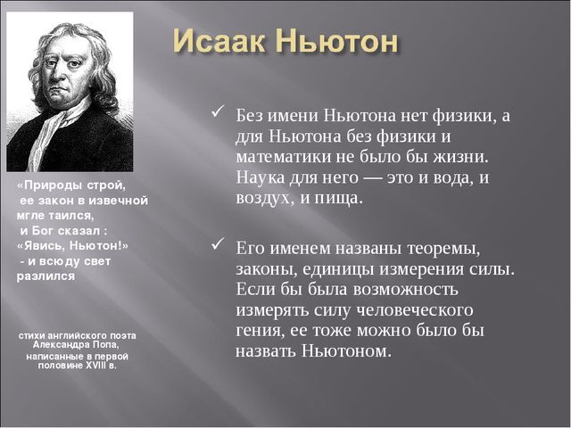 Без имени Ньютона нет физики, а для Ньютона без физики и математики не было б...