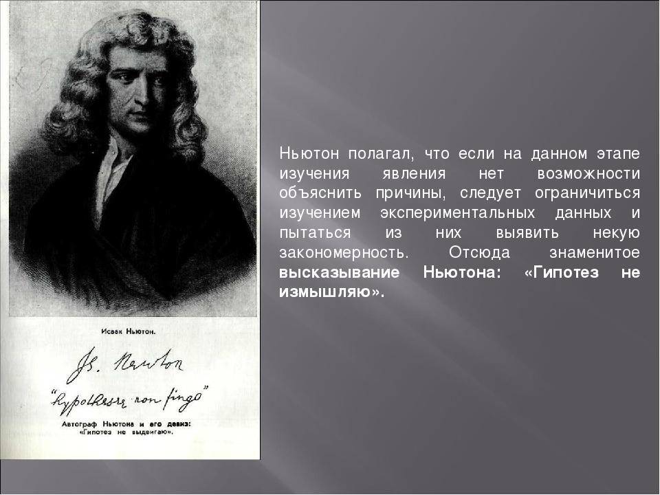 Ньютон полагал, что если на данном этапе изучения явления нет возможности объ...