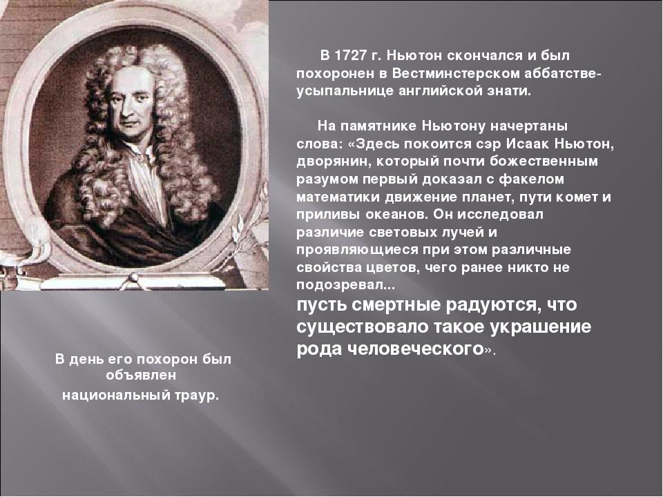 В 1727 г. Ньютон скончался и был похоронен в Вестминстерском аббатстве-усыпа...
