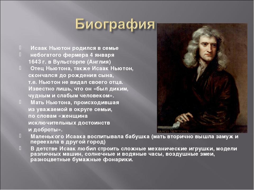 Исаак Ньютон родился в семье небогатого фермера 4 января 1643 г. в Вульсторпе...